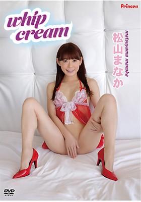 whip cream 松山まなか