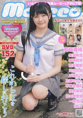 moecco vol.62 表紙画像