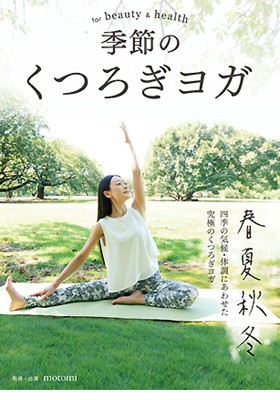 季節のくつろぎヨガ for Beauty and Health motomi