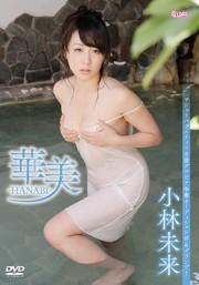 華美-HANABI- 小林未来