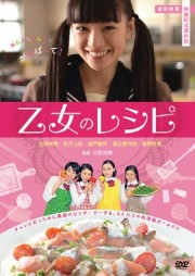 乙女のレシピ