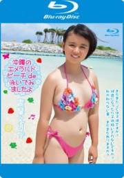 沖縄のエメラルドビーチで泳いでみましたよ 青葉えりか
