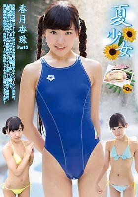 夏少女 香月杏珠 Part6 [DVD]