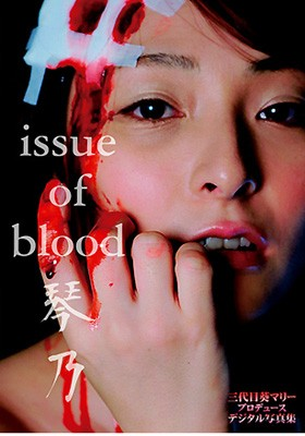 issue of blood 琴乃