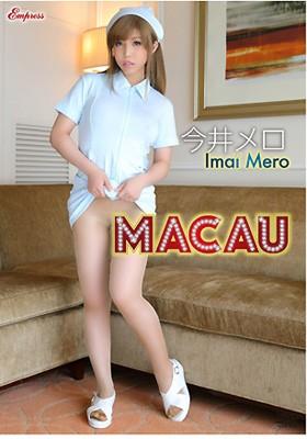 MACAU 今井メロ