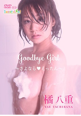 Goodbye Girl~さよなら♡えったん~ 橘 八重 表紙画像