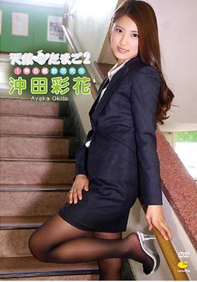 【特典】天使のたまご2 沖田彩花 *サインジャケット + サインチェキ