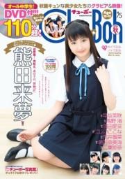 Chu→Boh Vol.75