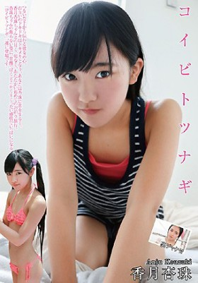 コイビトツナギ 香月杏珠 [DVD] 表紙画像