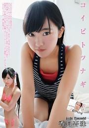 コイビトツナギ 香月杏珠 [DVD]