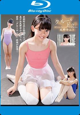 クルール ドゥ 尾野寺みさ [Blu-ray]