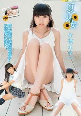 夏少女 永瀬未空 Part2 [DVD] 表紙画像