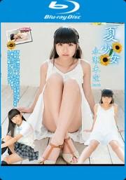 夏少女 永瀬未空 Part2 [Blu-ray]
