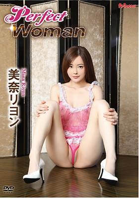 Perfect Woman 美奈リヨン
