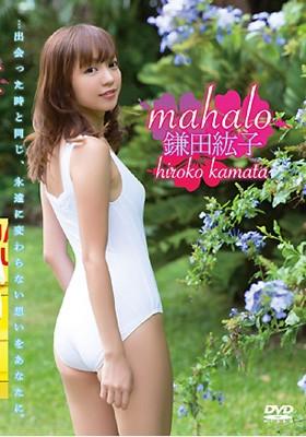 mahalo 鎌田紘子