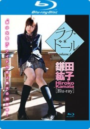 Blu-ray『ラブ*ドール volume.1』 鎌田紘子