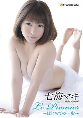 Le Premier ~はじめての一歩~ 七海マキ