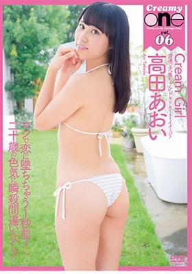 Cream Girl 高田あおい