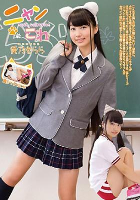 ニャンこれ 愛乃きらら [DVD]