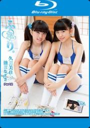 ふたり。 久川美佳 池田なぎさ Part2 [Blu-ray]