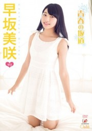 【特典】青春の坂道 早坂美咲 *サインジャケット + サイン入り生写真