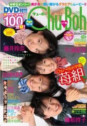 【蔵出し!!】Chu→Boh vol.29