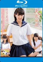 天真爛漫 竹下美羽 Part4 [Blu-ray]