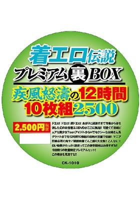 着エロ伝説プレミアム裏BOX 疾風怒濤の12時間10枚組2500