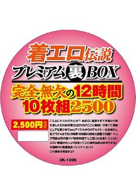 着エロ伝説プレミアム裏BOX 完全無欠の12時間10枚組2500