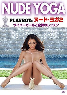 PLAYBOYのヌード・ヨガ 2 サイバーガールと全裸レッスン