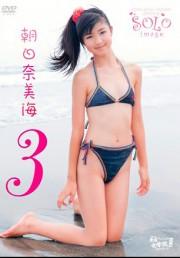 渋谷区立原宿ファッション女学院 番外編 ソロイメージ 朝日奈美海3