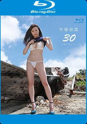 30 ブルーレイバージョン 平塚奈菜