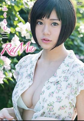 ふくらむ RaMu