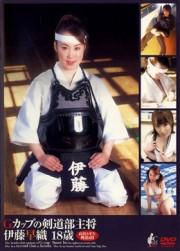 Gカップの剣道部主将 伊藤早織18歳