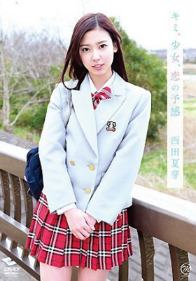 キミ、少女、恋の予感 西田夏芽 表紙画像