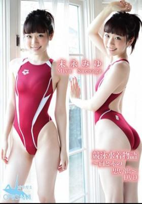 末永みゆ 競泳水着物語 ~白と赤の思い出~DVD