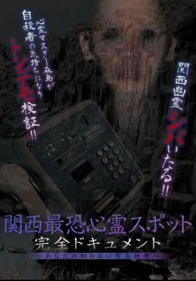 関西最恐心霊スポット・完全ドキュメント ?あなたの知らない禁忌地帯?