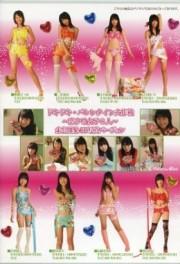 ドキドキ・バレンタイン大作戦 ~恋する女子8人~ 未公開集 CD写真バージョン / SHIBUYAMUSIC