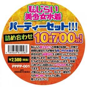 恥じらい美少女水着パーティーセット!!!詰め合わせ10枚組700分!