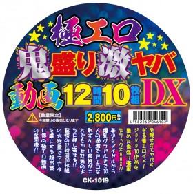 極エロ鬼盛り激ヤバ動画12時間10枚組DX