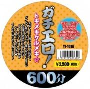 ガチエロ!トキメキクルメキ☆600分