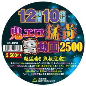 12時間10枚組鬼エロ猛毒裏動画2500