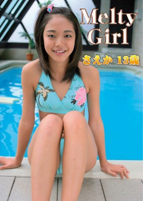Melty Girl さえか 13歳 表紙画像