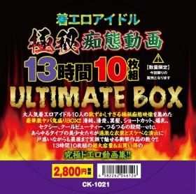 着エロアイドル極秘痴態動画13時間10枚組ULTIMATE BOX