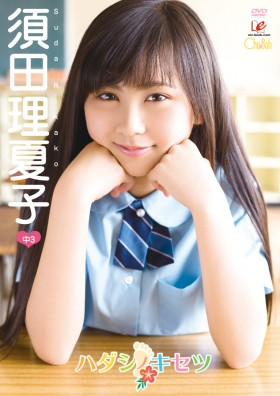 【特典】ハダシノキセツ 須田理夏子 *サインチェキ + サイン入り生写真