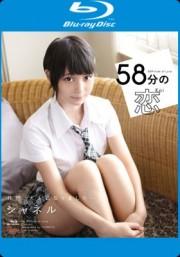 58分の恋 シャネル BD