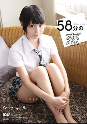 58分の恋 シャネル