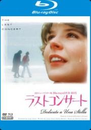 ラストコンサート HDニューマスター版 blu-ray&DVD BOX