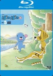 ぼのぼの vol.5 BD