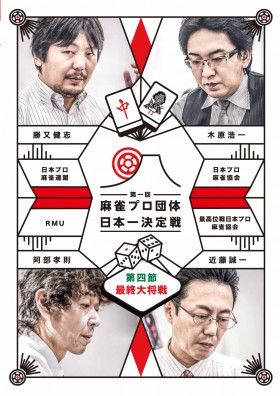 麻雀プロ団体日本一決定戦 第四節 最終大将戦